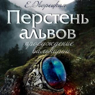 Аудиокнига Перстень альвов. Книга 2: Пробуждение валькирии