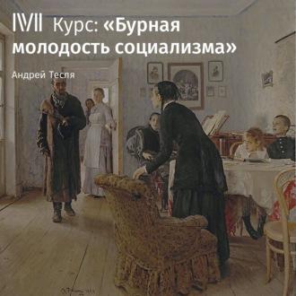 Аудиокнига Рождение социалистической идеологии