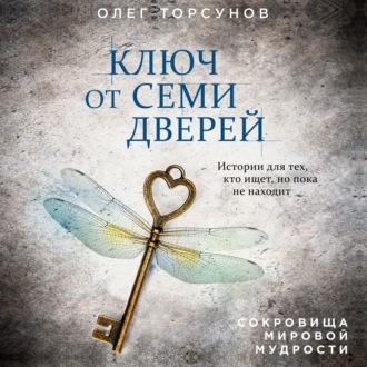 Аудиокнига Ключ от семи дверей