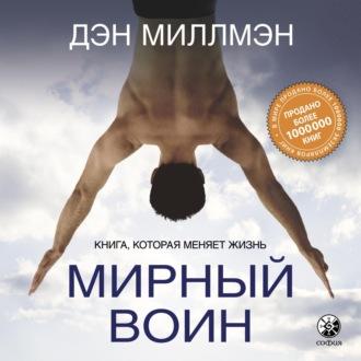 Аудиокнига Мирный воин. Книга, которая меняет жизнь