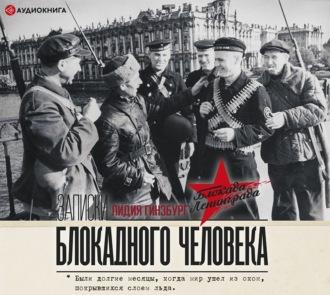 Аудиокнига Записки блокадного человека