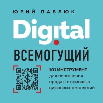 Аудиокнига Digital всемогущий. 101 инструмент для повышения продаж с помощью цифровых технологий