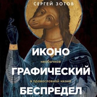 Аудиокнига Иконографический беспредел. Необычное в православной иконе