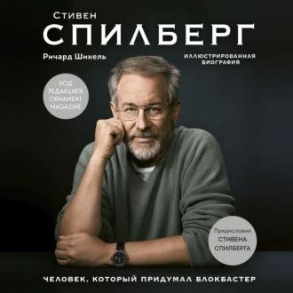 Аудиокнига Стивен Спилберг. Человек, который придумал блокбастер