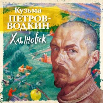 Аудиокнига Хлыновск