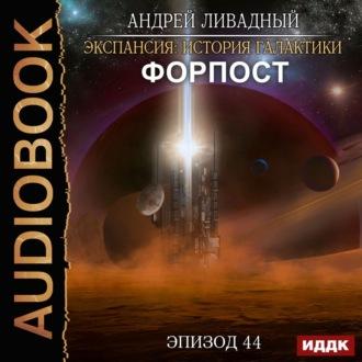 Аудиокнига Форпост
