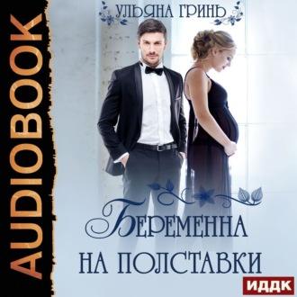 Аудиокнига Беременна на полставки