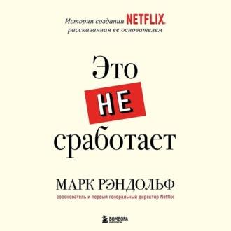 Аудиокнига That will never work. История создания Netflix, рассказанная ее основателем