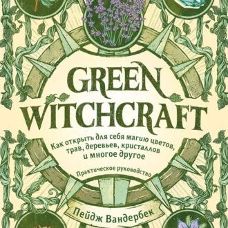 Аудиокнига Green Witchcraft. Как открыть для себя магию цветов, трав, деревьев, кристаллов и многое другое