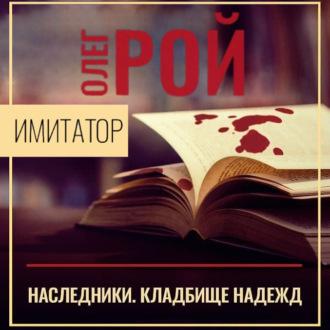 Аудиокнига Имитатор. Книга пятая. Наследники