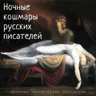 Аудиокнига Ночные кошмары русских писателей