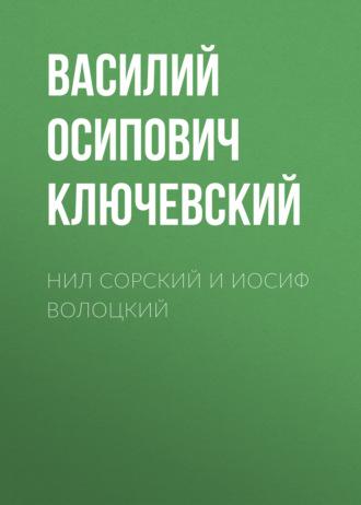 Аудиокнига Нил Сорский и Иосиф Волоцкий