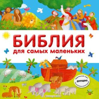 Аудиокнига Библия для самых маленьких