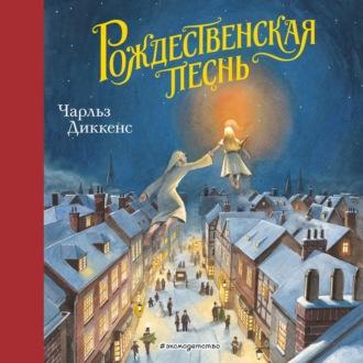 Аудиокнига Рождественская песнь