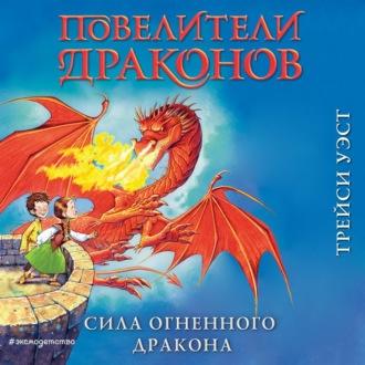 Аудиокнига Сила Огненного дракона