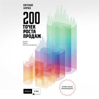 Аудиокнига 200 точек роста продаж