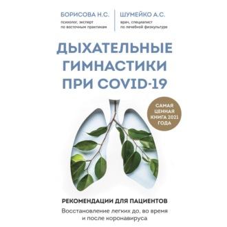 Аудиокнига Дыхательные гимнастики при COVID-19. Рекомендации для пациентов: восстановление до, во время и после коронавируса