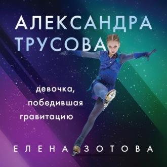 Аудиокнига Александра Трусова. Девочка, победившая гравитацию