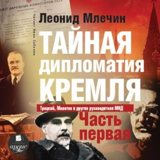 Аудиокнига Тайная дипломатия Кремля. Часть 1