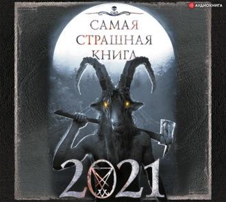 Аудиокнига Самая страшная книга 2021