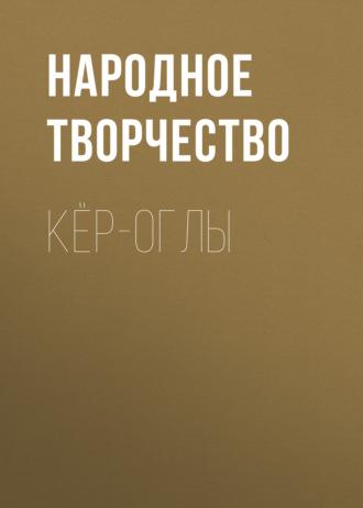 Аудиокнига Кёр-оглы