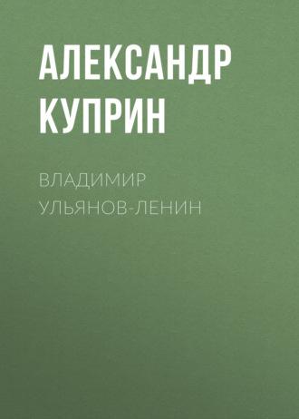 Аудиокнига Владимир Ульянов-Ленин
