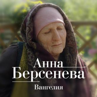 Аудиокнига Вангелия