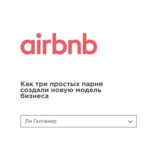 Аудиокнига Airbnb. Как три простых парня создали новую модель бизнеса