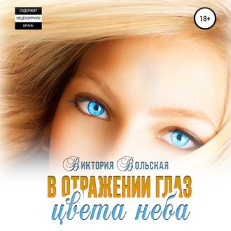 Аудиокнига В отражении глаз цвета неба
