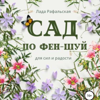 Аудиокнига Сад по фэн-шуй