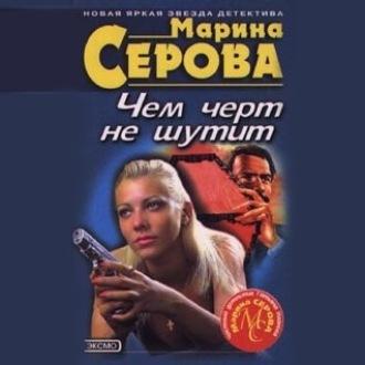 Аудиокнига Дурацкая история