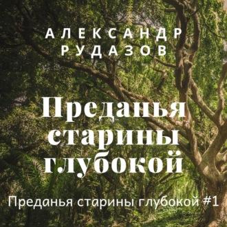 Аудиокнига Преданья старины глубокой