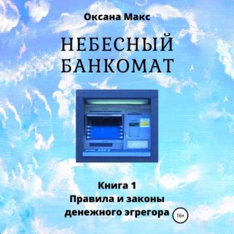 Аудиокнига Небесный банкомат. Книга 1. Правила и законы денежного эгрегора