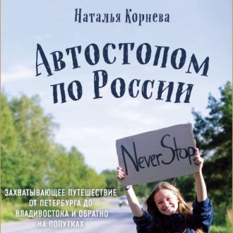 Аудиокнига Автостопом по России. Захватывающее путешествие от Петербурга до Владивостока и обратно на попутках