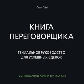 Аудиокнига Книга переговорщика. Гениальное руководство для успешных сделок