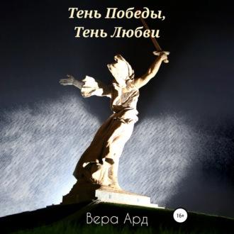Аудиокнига Тень Победы, Тень Любви