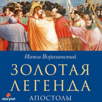Аудиокнига Золотая легенда. Апостолы