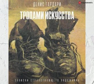 Аудиокнига Тропами искусства. Записки странствующего художника