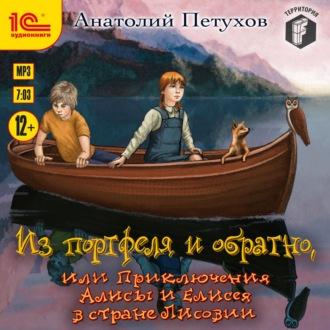 Аудиокнига Из портфеля и обратно, или Приключения Алисы и Елисея в стране Лисовии