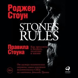 Аудиокнига Правила Стоуна