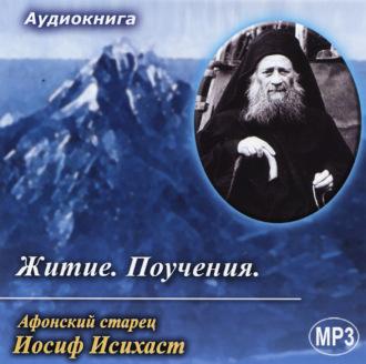 Аудиокнига Житие и поучения афонского старца Иосифа Исихаста