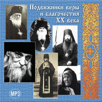 Аудиокнига Подвижники веры и благочестия ХХ века