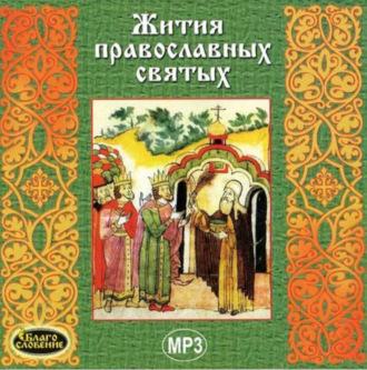 Аудиокнига Жития православных святых