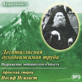 Аудиокнига Десятигласная духодвижимая труба. Выражение монашеского опыта
