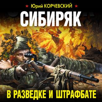 Аудиокнига Сибиряк. В разведке и штрафбате