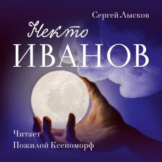 Аудиокнига Некто Иванов