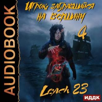 Аудиокнига Игрок, забравшийся на вершину. Книга 4