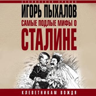 Аудиокнига Самые подлые мифы о Сталине. Клеветникам Вождя