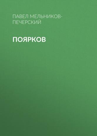 Аудиокнига Поярков