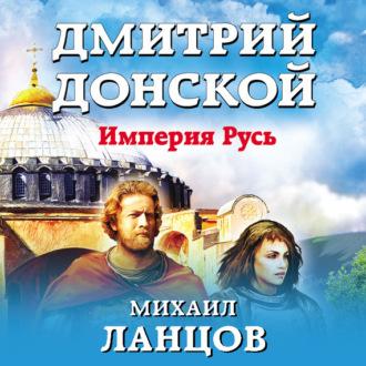 Аудиокнига Дмитрий Донской. Империя Русь
